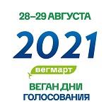>Все на ВегМарт в эти выходные в Москве! 28-29 августа на Арбате, 24