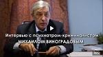 Памяти Михаила Виноградова