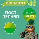 >Пост принял! Мартовский ВЕГМАРТ в Москве 27-28 марта на Арбате, 24