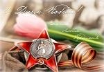 >С Днем Великой Победы! | ВИДЕО