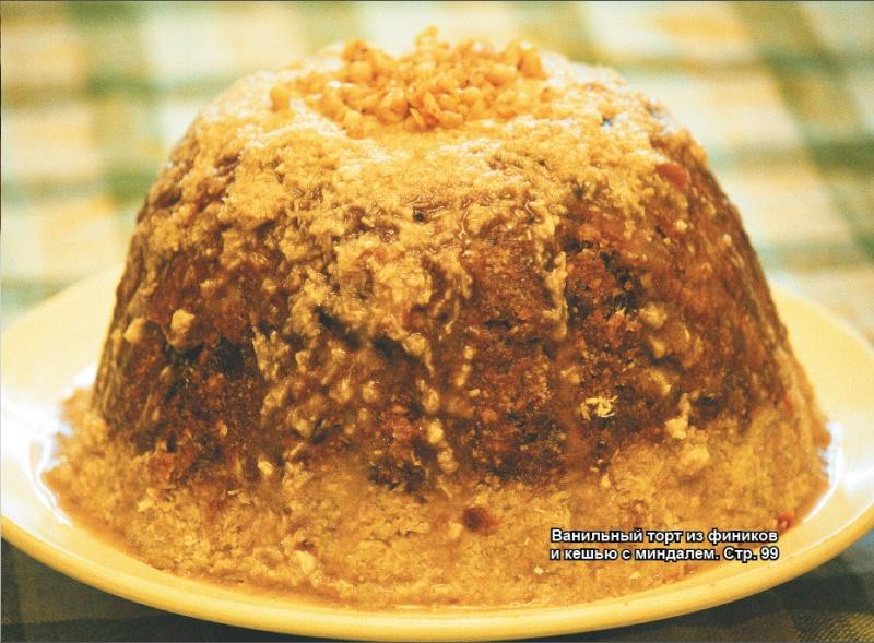 Ванильный торт из фиников и кешью с миндалём. Рецепт недели. Веганская среда