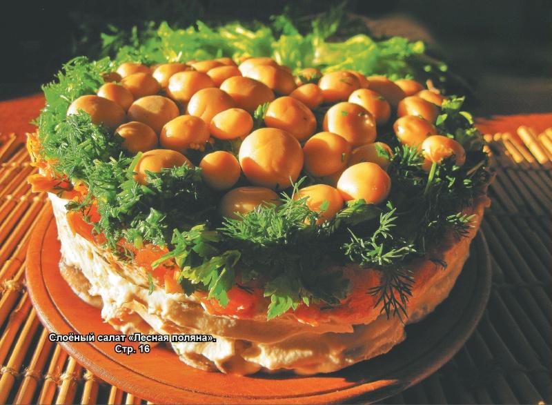 салаты лесная полянка бсплатно фото рецепт