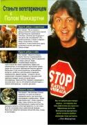 листовки о вегетарианстве