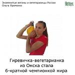 Мария Гнусарева