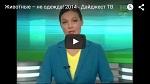 Всероссийская акция «Животные – не одежда!» 2014 - ТВ-Дайджест