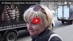 Интервью с прохожими: Автореклама За цирк без животных! - За цирк без жестокости! - ВИДЕО