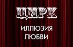 >В Международный День цирка стартовал Всероссийский и Международный бойкот жестокого и лживого цирка