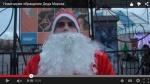 Новогоднее                      обращение Деда Мороза к россиянам