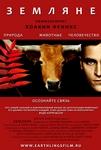 Знаменитый фильм «Земляне» / «Earthlings» на русском языке - на сайте «Виты»