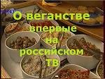 О веганстве впервые на российском ТВ - ВИДЕО