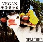 �������� ����� ������: Vegan                      - ������� | Vegan - E