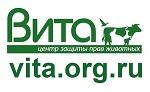 """Центр защиты прав животных """"ВИТА»"""